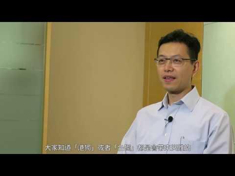 工联会理事长谴责「港独」与「台独」连线