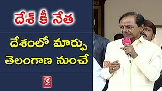 Video CM KCR Full Speech On National Politics | KCR Calls For Third Front Without BJP, Congress | V6 News MP3, 3GP, MP4, WEBM, AVI, FLV April 2018