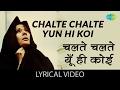 Chalte Chalte Yun Hi Koi with lyrics|चलते चलते यू ही कोई गाने के बोल|Pakeezah|Meena Kumari/Raj Kumar