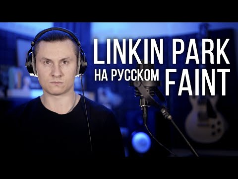 Faint - Linkin Park (Cover на русском | RADIO TAPOK)