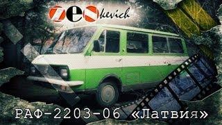Download Lagu тест-драйв РАФ-2203-06 «Латвия» Mp3