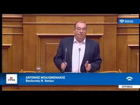 Αντ. Μπαλωμενάκης: Διακηρυγμένη πρόθεση η πάταξη της διαφθοράς