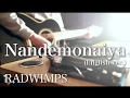 Nandemonaiya (English ver.) / RADWIMPS『君の名は。』主題歌 (acoustic cover) - Jay