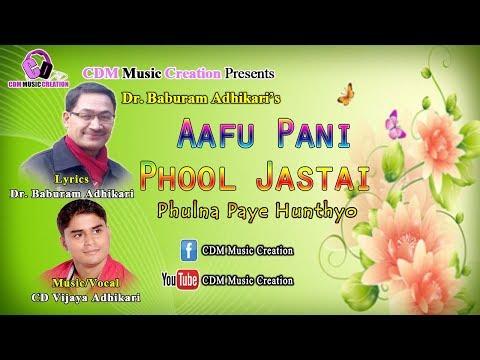 (Aafu Pani Phool Jastai | New Nepali Song 2018/2074 | CD Vijaya Adhikari/Dr Baburam Bhattarai - Duration: 4 minutes, 38 seconds.)