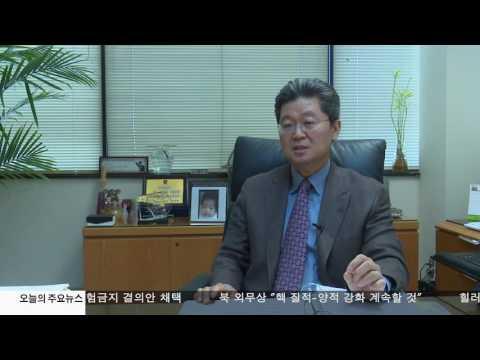 한인업체 노동법 피소 잇달아 9.23.16 KBS America News