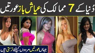 Video Top 7 countries where to find a Dreamy Women, Dunya ke 7 Mulkon Ki AyashBaz Larkiyan MP3, 3GP, MP4, WEBM, AVI, FLV Desember 2018