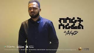 Video Bisrat Surafel - Godanaw | ጎዳናው - New Ethiopian Music 2018 (Official Audio) MP3, 3GP, MP4, WEBM, AVI, FLV Juni 2018