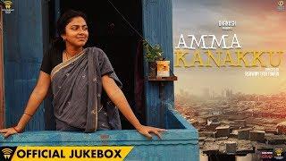 Amma Kanakku Tamil Movie Official Jukebox - Ilaiyaraaja & Ashwiny Iyer Tiwari