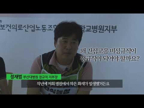 20190627부산대병원지부 단식농성
