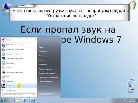 Нету звука на компьютере что делать windows 10
