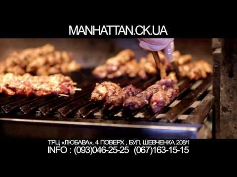 Презентация нового мясного меню в ресторане Manhattan  от Юрия Шрамченко