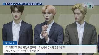 '한류 메카' 강남구, 'NCT 127' 관광 홍보대사 위촉