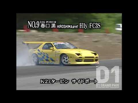 2001 D1GP Rd.3 BIHOKU / 備北ハイランドサーキット ②
