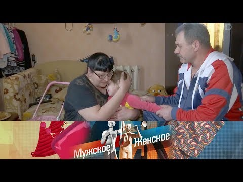 Мужское / Женское - Викина Ника  Выпуск от 10.07.2018 - DomaVideo.Ru