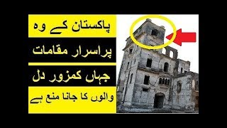 Video Most Haunted Places in Pakistan -- Jahan Akelay Jana Mana Hai MP3, 3GP, MP4, WEBM, AVI, FLV Maret 2018