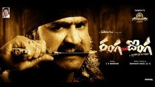 Ranga The Donga 2011) - Telugu Full Movie