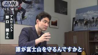 「内心では富士山の世界遺産が見送りになればいいと思った」野口健が語る富士山の現状とは その1(ニュース)