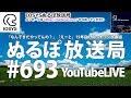 第693回IOSYSぬるぽ放送局・公開生録音 #nurupo