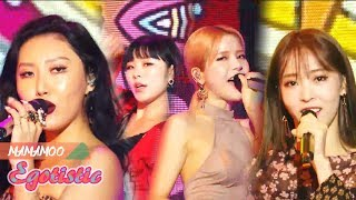 Video [HOT]MAMAMOO -  Egotistic, 마마무 - 너나 해 Show Music core 20180804 MP3, 3GP, MP4, WEBM, AVI, FLV Oktober 2018