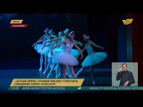 «Астана Опера» сегодня покажет спектакль «Лебединое озеро» в Маскате