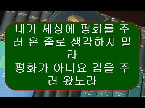 마태복음영해설교10장34-36절