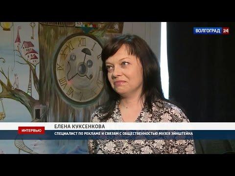 Елена Куксенкова, специалист по рекламе и связям с общественностью музея Эйнштейна