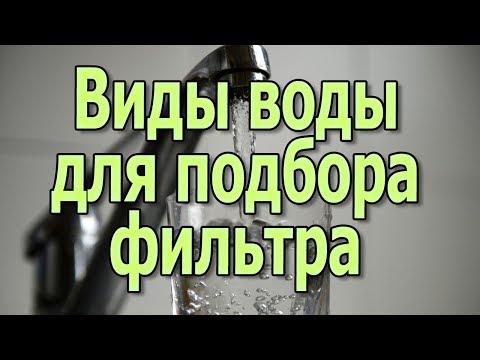 Виды и типы воды по качеству для подбора фильтра для очистки воды