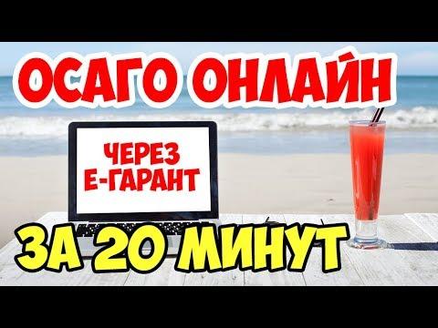 оформить осаго за 20 минут - DomaVideo.Ru