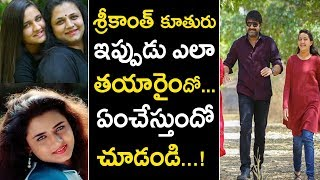 Video Unknown And Interesting Facts About Actor Srikanth And His Daughter Medha | Tollywood Nagar MP3, 3GP, MP4, WEBM, AVI, FLV Maret 2019