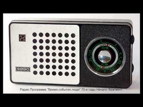 СССР.Радио.70-е годы.Программа.Время,события,люди.Начало.Фрагмент. (видео)