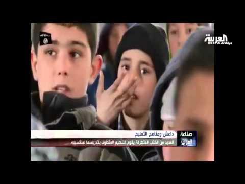 #فيديو :: مناهج التعليم في مدارس #داعش
