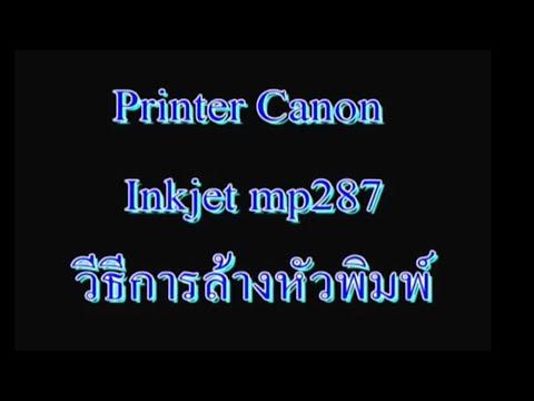 วิธี ล้าง หัว พิมพ์ epson l210