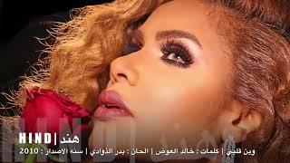هند البحرينيه وين قـــلـــبي 2010 | Hind Al Bahrainia Ween Qalbi