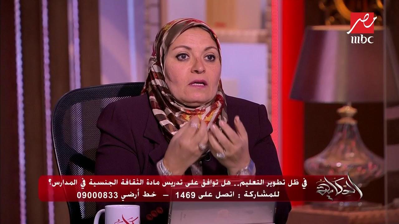 د.هبة قطب : ثلث من شاركوا في استفتاء برنامج الحكاية موافقون على تدريس مادة الثقافة الجنسية