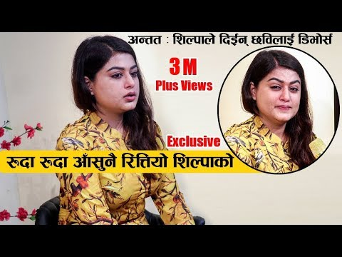 अन्तत : शिल्पाले दिईन् छविलाई डिभोर्स : रुदा रुदा आँसुनै रित्तियो | Shilpa Pokharel's Clarification