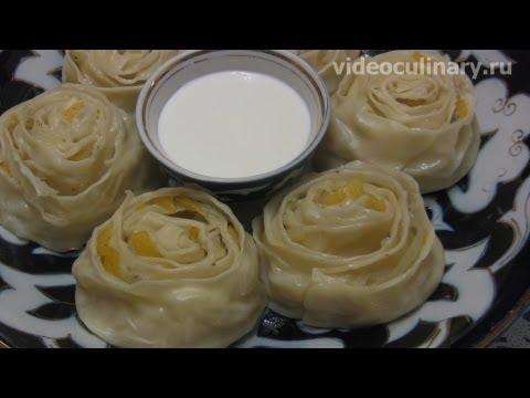 Манты с тыквой пошаговый рецепт с фото
