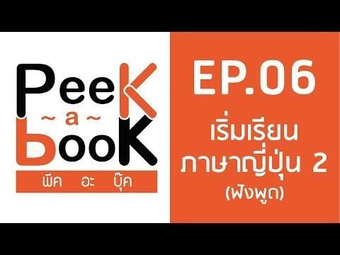 Peek-a-Book EP.06 : เริ่มเรียนภาษาญี่ปุ่น 2 (ฟังพูด)