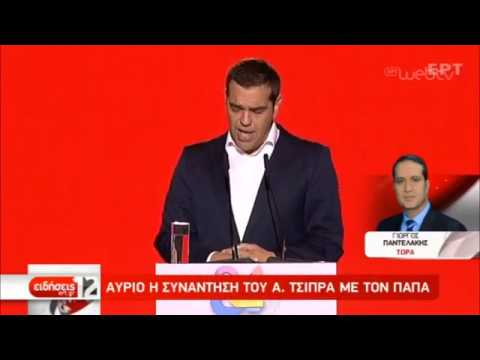 Στην Ιταλία ο Α. Τσίπρας – Επαφές με κόμματα και στελέχη του προοδευτικού χώρου | 20/09/2019 | ΕΡΤ
