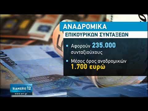 Αναδρομικά επικουρικών συντάξεων | 08/07/2020 | ΕΡΤ