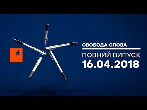 Отчёт правительства Гройсмана который не захотел увидеть парламент - Свобода слова 16.04.2018 - DomaVideo.Ru