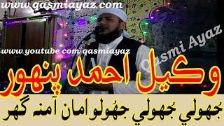 Download Lagu Jhoole Jhoole Jhoolo Amaa Amina ghar   Sindhi naat sharif   Wakeel Ahmed Panhwar Naats   HD videos Mp3