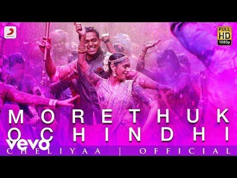 Cheliyaa - Morethukochindhi Promo | AR Rahman, Mani Ratnam