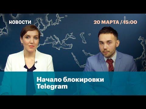Начало блокировки Telegram