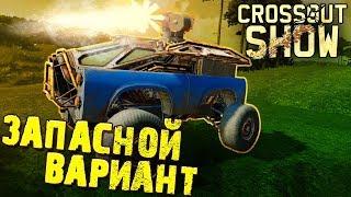 🔴 Crossout Show: Запасной вариант
