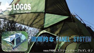 【16秒超短動画】neos PANELスクリーンドゥーブル XL-BJ