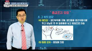 #25 [NCS직무특강] 자동차정비검사 - 안전대책 수립 및 폐기물 관리