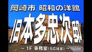 旧本多忠次邸 Vol.6 【1F 事務室(元応接室)】