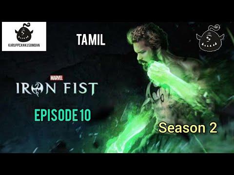 The Marvel's Iron Fist season 2 episode 10 explained in tamil | KARUPPEAN KUSUMBAN