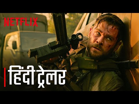 एक्सट्रैक्शन हिन्दी ट्रेलर | क्रिस हेम्सवर्थ | Extraction | Official Hindi Trailer | Netflix India