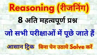 Reasoning Short tricks in hindi for - RPF, SSC-GD, VDO, SSC CGL, CHSL, MTS, RAILWAY & all exams
